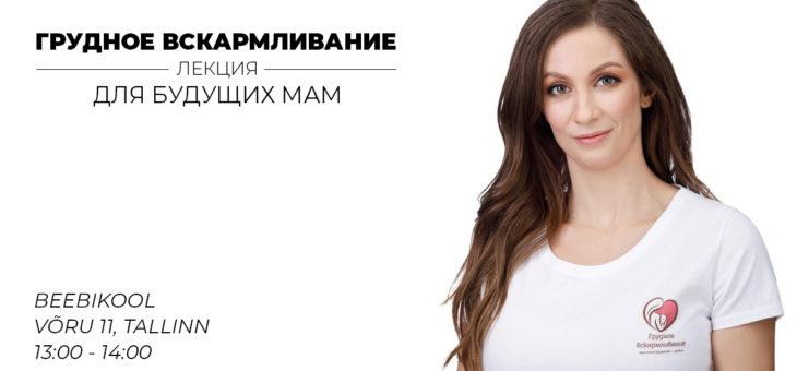 Лекция по грудному вскармливанию для беременных в Таллинне 20.01.2018 в 13:00