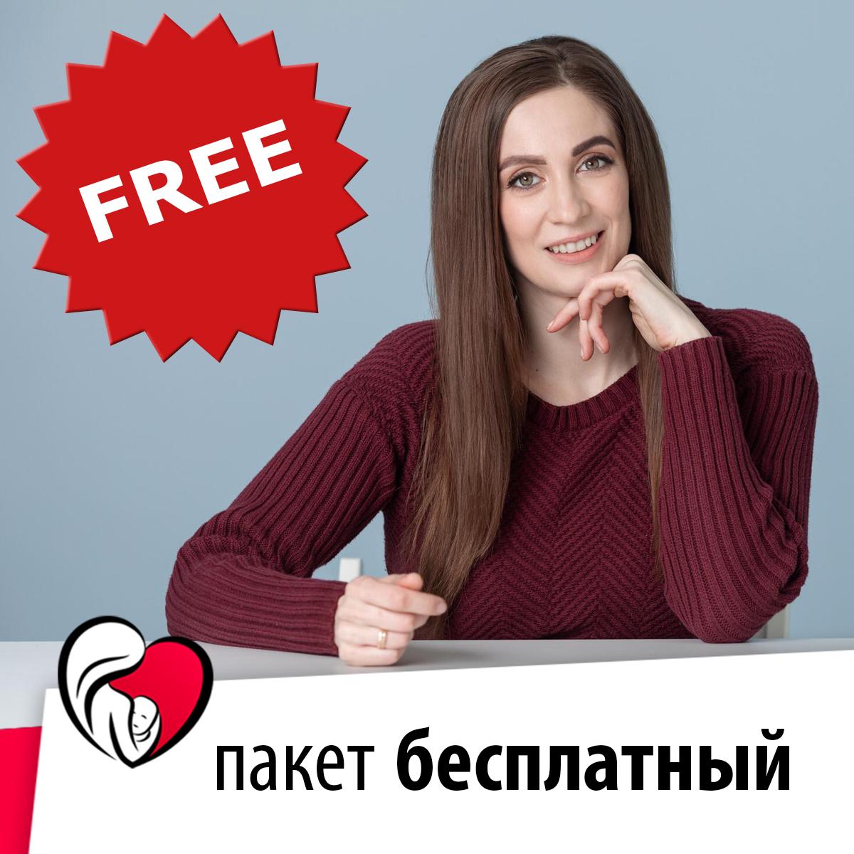 БЕСПЛАТНАЯ онлайн консультация 15 мин.